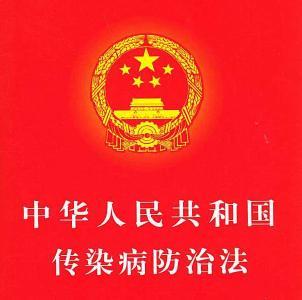 《中华人民共和国传染病防治法》