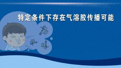 新版新冠肺炎诊疗方案:特定条件下存在气溶胶传播可能