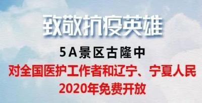 感恩!襄阳38家A级景区对辽宁、宁夏等地医护人员免费开放