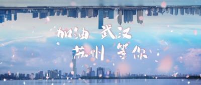 隔空不隔爱丨今天,苏州对武汉告白…
