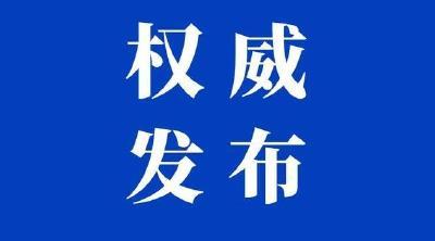 我省召开全省领导干部会议传达中央决定 应勇同志任湖北省委书记