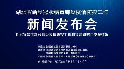 预告|今天湖北新冠肺炎疫情防控工作新闻发布会介绍宜昌市新冠肺炎疫情防控工作和福建省对口支援情况