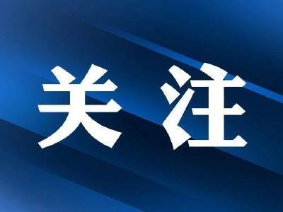 全国政协主席会议建议全国政协十三届三次会议推迟召开