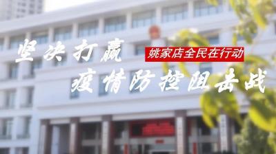 【众志成城抗疫情】姚家店行动日记 第㉛期