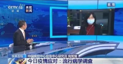 疫情何时归零?中国疾控中心专家这样回答