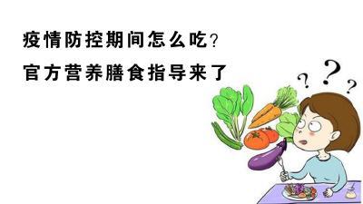 疫情防控期间怎么吃?官方营养膳食指导来了