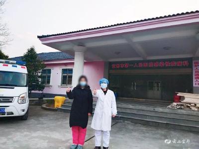 今天,宜都市第二例新冠肺炎患者治愈出院!