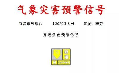 刚刚,宜昌发布寒潮黄色预警信号!