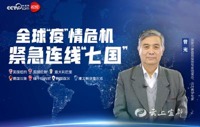 纯干货版丨七国连线大直播 曾光教授为海外华侨留学生解答了哪些问题