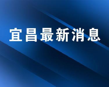 宜昌市卫生健康委关于全市新型冠状病毒肺炎疫情通报