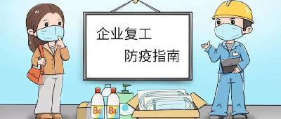 """市司法局:""""三对三解""""护航企业复工复产"""