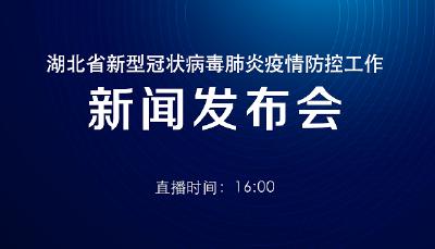 预告|今天湖北新冠肺炎疫情防控工作新闻发布会介绍宜昌市、襄阳市稳岗就业情况