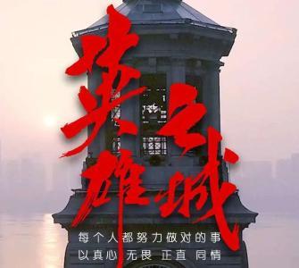 """重磅!首部武汉战""""疫""""全景纪录片!"""