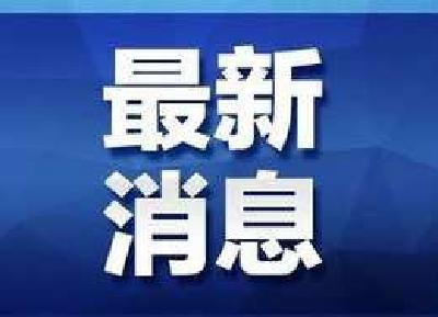 宜昌市最新通告!人员安全有序流动