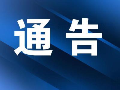 宜昌高新区最新通告