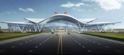 湖北这个地级市机场何时建成通航?最新回复来了