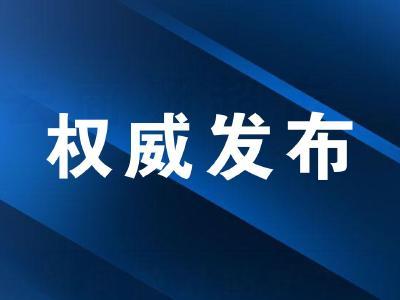 张家胜:落实防控不放松 确保供应跟得上