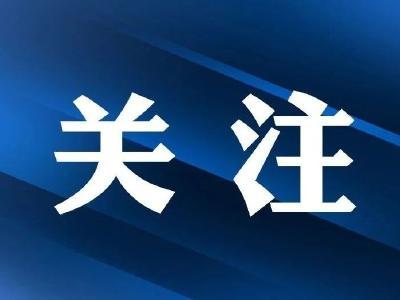 刑满释放人员为何能离汉入京?调查结果公布!