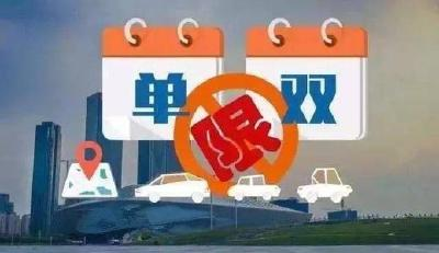 19日0时起,湖北这个市城区私家车可按单双号通行!