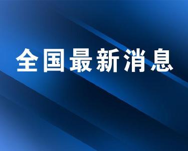湖北新增确诊病例4例(武汉4例)
