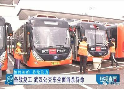 武汉公交开启全面消杀工作,随时待命
