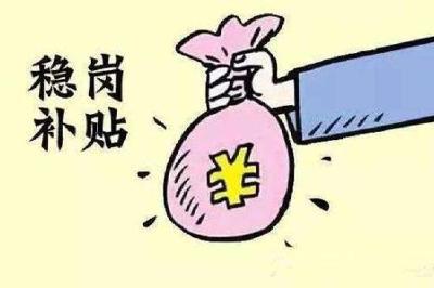 """179家企业559万元!我市""""真金白银""""护航企业稳岗"""
