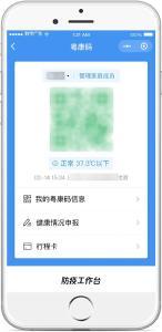 """广东""""互通互认""""湖北健康码!4月8日起,武汉地区人员可持绿码直接返粤"""