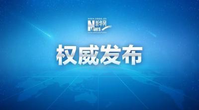 习近平对四川西昌市经久乡森林火灾作出重要指示