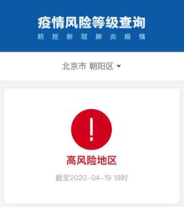 北京这个地方为啥成高风险地区?