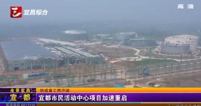 【三峡广电】宜都市民活动中心项目加速重启