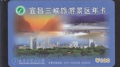 """宜昌这个景区将停止接待""""三峡旅游景区年卡""""用户"""