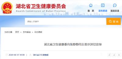 湖北省卫生健康委向张静静同志表示深切哀悼
