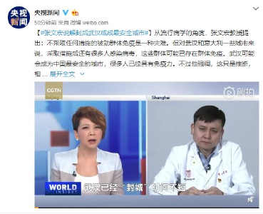 张文宏:解封后武汉或成最安全城市