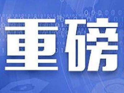 湖北省政府出台重磅意见