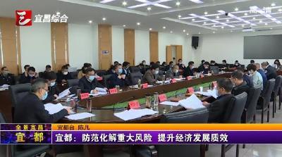 【三峡广电】防范化解重大风险 提升经济发展质效