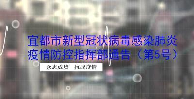 宜都市新型冠状病毒感染肺炎疫情防控指挥部通告(第5号)
