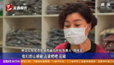 """【三峡广电】一村一品""""激发乡村经济新活力"""