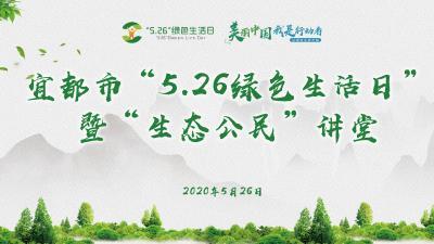 """直播丨宜都市""""5.26绿色生活日""""暨""""生态公民""""讲堂"""