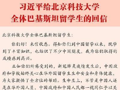 习近平给北京科技大学全体巴基斯坦留学生回信