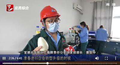 """【三峡广电】宜都化工园:千亿产业集群""""浴火重生"""""""