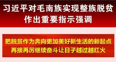 习近平对毛南族实现整族脱贫作出重要指示