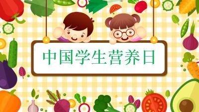 """5.20学生营养日   """"合理膳食倡三减"""""""
