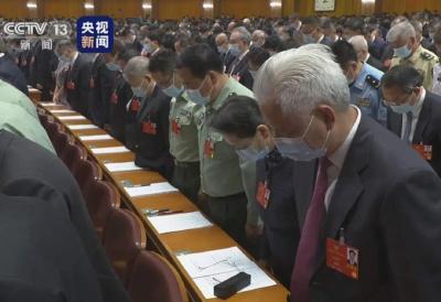 刚刚,人民大会堂内,集体默哀1分钟(现场视频)