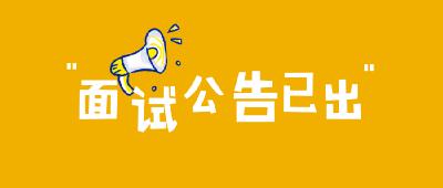 5月30日面试!公共法律服务辅助人员面试公告发布!