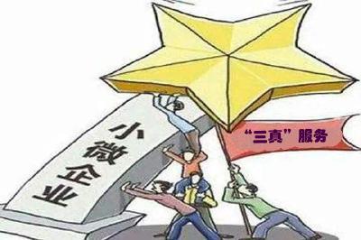 """市城改中心:""""三真""""服务  助力企业渡难关"""