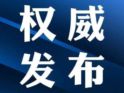 国务院联防联控机制联络组赴湖北武汉开展工作