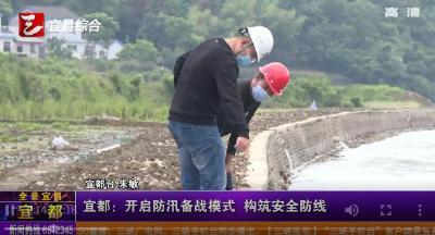 【三峡广电】开启防汛备战模式 构筑安全防线
