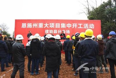 建始县新城区供水工程项目正式开工