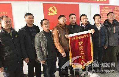 长江航务管理局帮扶建始雪岩顶村纪实