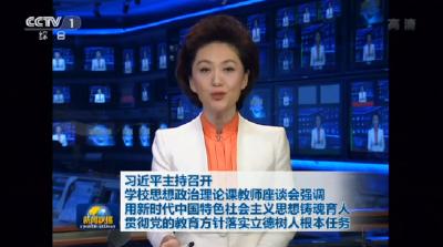 习近平:用新时代中国特色社会主义思想铸魂育人